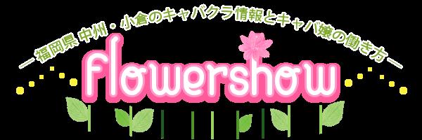 フラワーショー【福岡県】中州・小倉のキャバクラ情報とキャバ嬢の働き方
